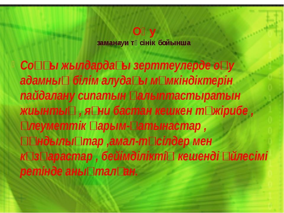 Оқу заманауи түсінік бойынша Соңғы жылдардағы зерттеулерде оқу адамның білім...