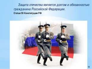 Защита отечества является долгом и обязанностью гражданина Российской Федер
