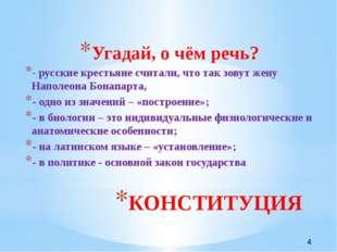 КОНСТИТУЦИЯ Угадай, о чём речь? - русские крестьяне считали, что так зовут же