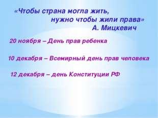 «Чтобы страна могла жить, нужно чтобы жили права» А. Мицкевич 20 ноября – Ден