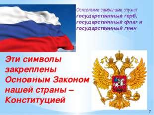 Основными символами служат государственный герб, государственный флаг и госуд