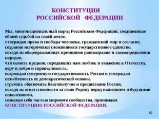 Мы, многонациональный народ Российском Федерации, соединенные обшей судьбой н