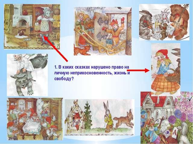 1. В каких сказках нарушено право на личную неприкосновенность, жизнь и свобо...