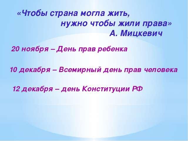 «Чтобы страна могла жить, нужно чтобы жили права» А. Мицкевич 20 ноября – Ден...