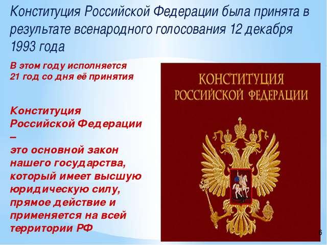 Конституция Российской Федерации была принята в результате всенародного голос...