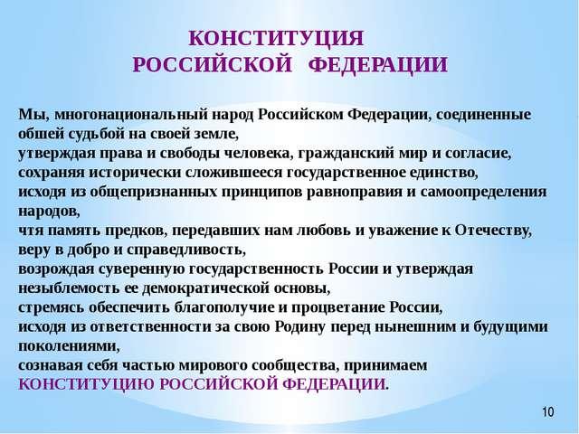 Мы, многонациональный народ Российском Федерации, соединенные обшей судьбой н...