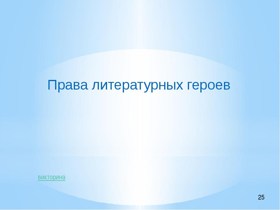 Права литературных героев викторина 25