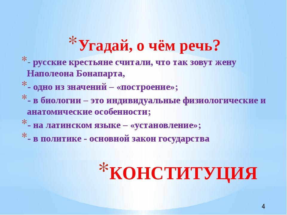 КОНСТИТУЦИЯ Угадай, о чём речь? - русские крестьяне считали, что так зовут же...
