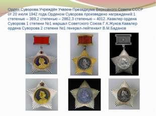 Орден Суворова.Учреждён Указом Президиума Верховного Совета СССР от 20 июля 1