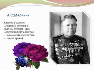 А.С.Малинин Кавалер 2 орденов Суворова 1 степени и ордена 2 степени Герой Сов