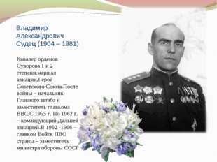 Владимир Александрович Судец (1904 – 1981) Кавалер орденов Суворова 1 и 2 сте