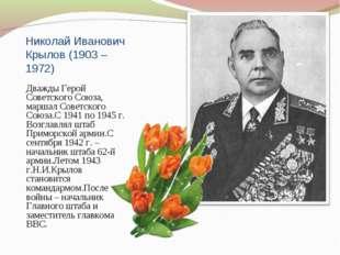 Николай Иванович Крылов (1903 – 1972) Дважды Герой Советского Союза, маршал С