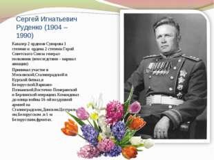 Сергей Игнатьевич Руденко (1904 – 1990) Кавалер 2 орденов Суворова 1 степени