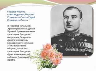 Говоров Леонид Александрович,Маршал Советского Союза,Герой Советского Союза.