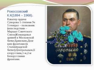 Рокоссовский К.К(1894 – 1968). Кавалер ордена Суворова 1 степени № 5 генерал