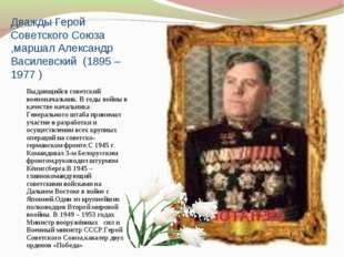 Дважды Герой Советского Союза ,маршал Александр Василевский (1895 – 1977 ) Вы