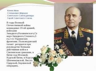 Конев Иван Степанович.Маршал Советского Союза,дважды Герой Советского Союза.