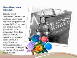 Иван Никитович Кожедуб Трижды Герой Советского Союза, стал наиболее известным