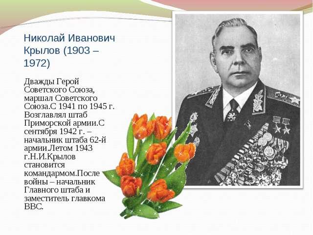 Николай Иванович Крылов (1903 – 1972) Дважды Герой Советского Союза, маршал С...