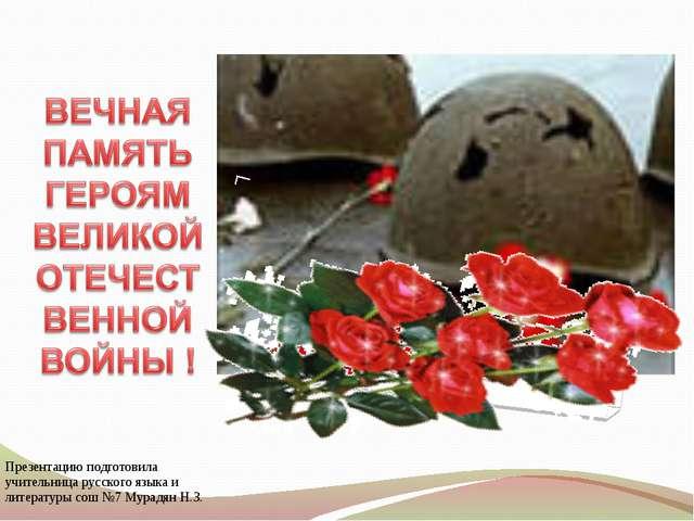 Презентацию подготовила учительница русского языка и литературы сош №7 Мурадя...