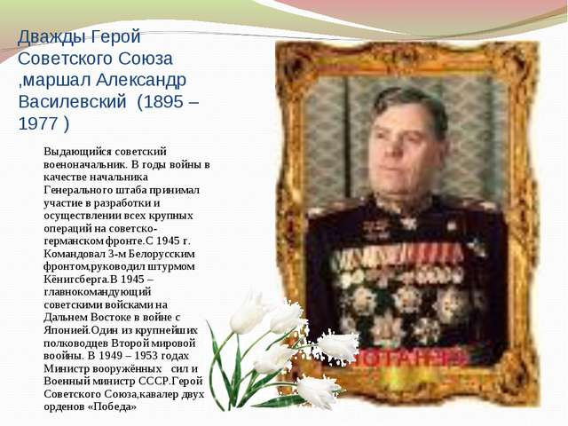 Дважды Герой Советского Союза ,маршал Александр Василевский (1895 – 1977 ) Вы...