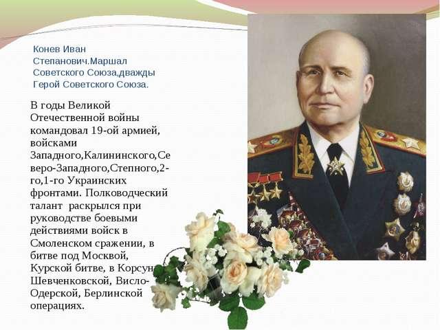Конев Иван Степанович.Маршал Советского Союза,дважды Герой Советского Союза....