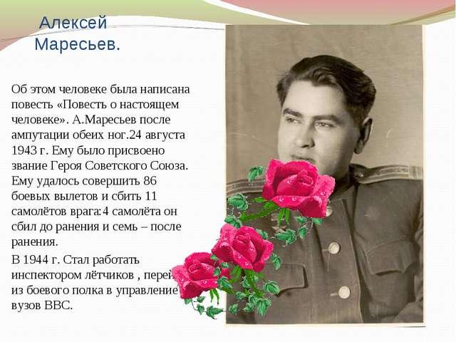 Алексей Маресьев. Об этом человеке была написана повесть «Повесть о настояще...