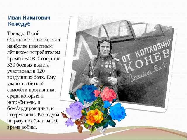 Иван Никитович Кожедуб Трижды Герой Советского Союза, стал наиболее известным...