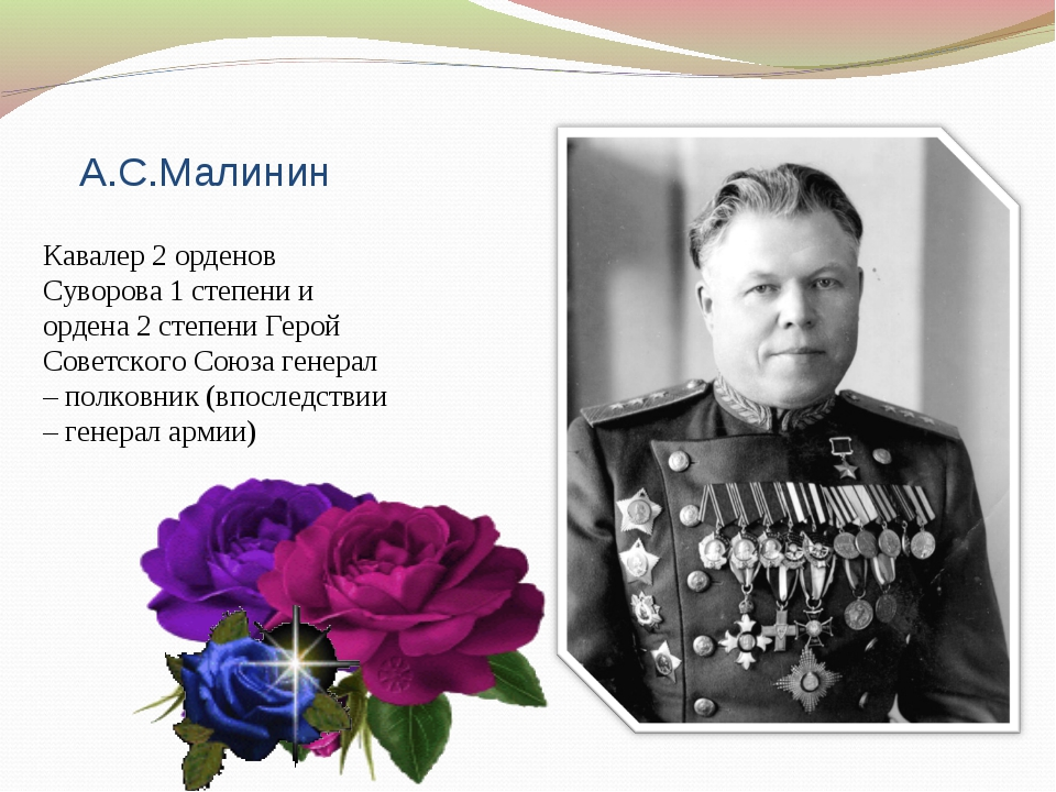 А.С.Малинин Кавалер 2 орденов Суворова 1 степени и ордена 2 степени Герой Сов...