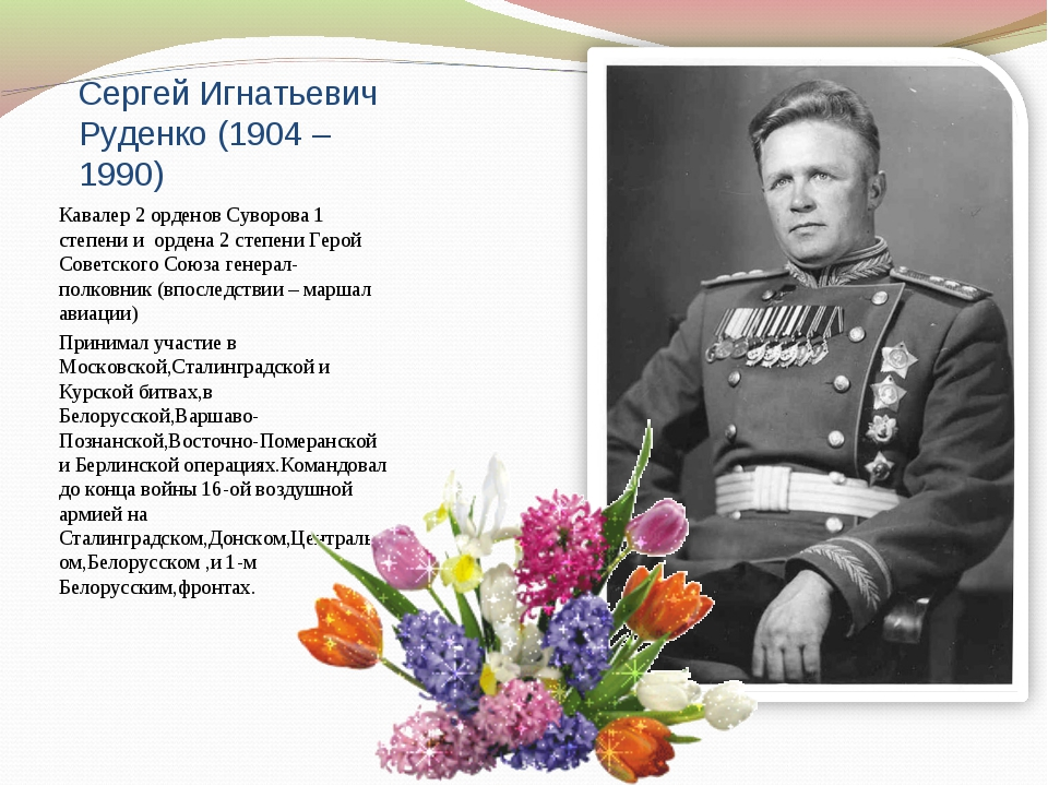 Сергей Игнатьевич Руденко (1904 – 1990) Кавалер 2 орденов Суворова 1 степени...