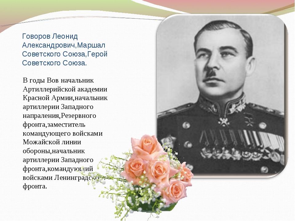 Говоров Леонид Александрович,Маршал Советского Союза,Герой Советского Союза....