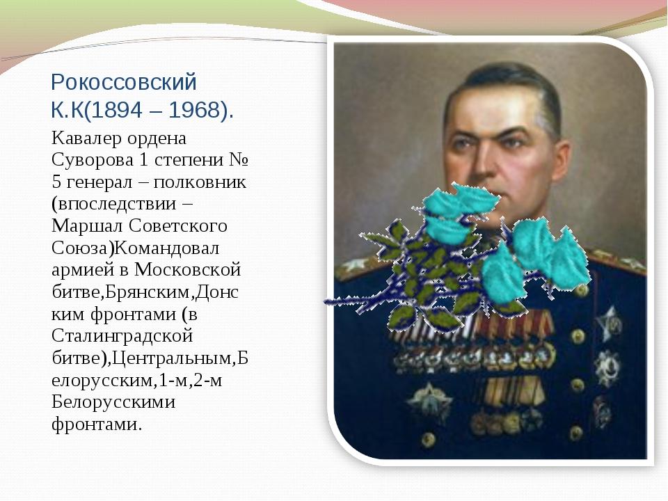 Рокоссовский К.К(1894 – 1968). Кавалер ордена Суворова 1 степени № 5 генерал...