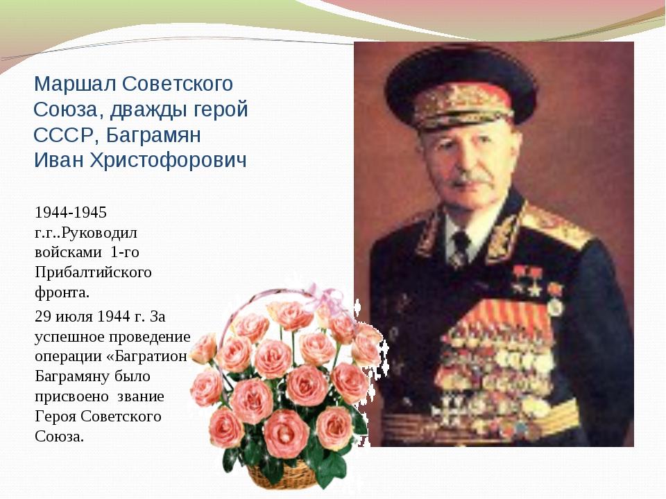 Маршал Советского Союза, дважды герой СССР, Баграмян Иван Христофорович 1944-...