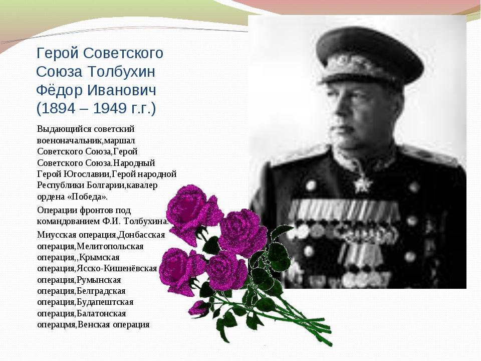Герой Советского Союза Толбухин Фёдор Иванович (1894 – 1949 г.г.) Выдающийся...