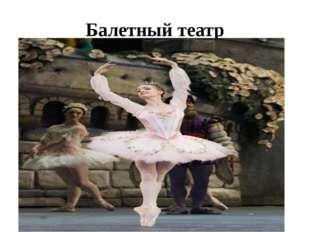 Балетный театр