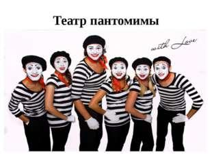 Театр пантомимы