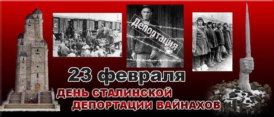 Блог Магомеда Ульбиева - Депортация 44-го. Преступление без срока давности.