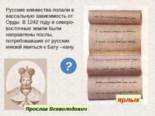 Русские княжества попали в вассальную зависимость от Орды. В 1242 году в севе