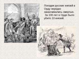 Поездки русских князей в Орду нередко заканчивались смертью. За 100 лет в Орд