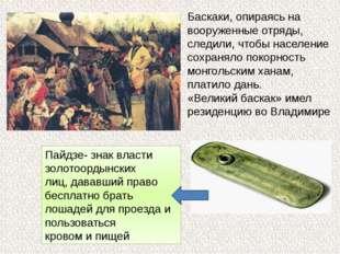 Баскаки, опираясь на вооруженные отряды, следили, чтобы население сохраняло п