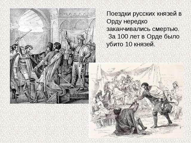 Поездки русских князей в Орду нередко заканчивались смертью. За 100 лет в Орд...