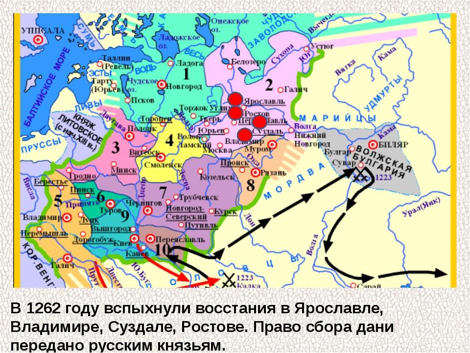 В 1262 году вспыхнули восстания в Ярославле, Владимире, Суздале, Ростове. Пр...