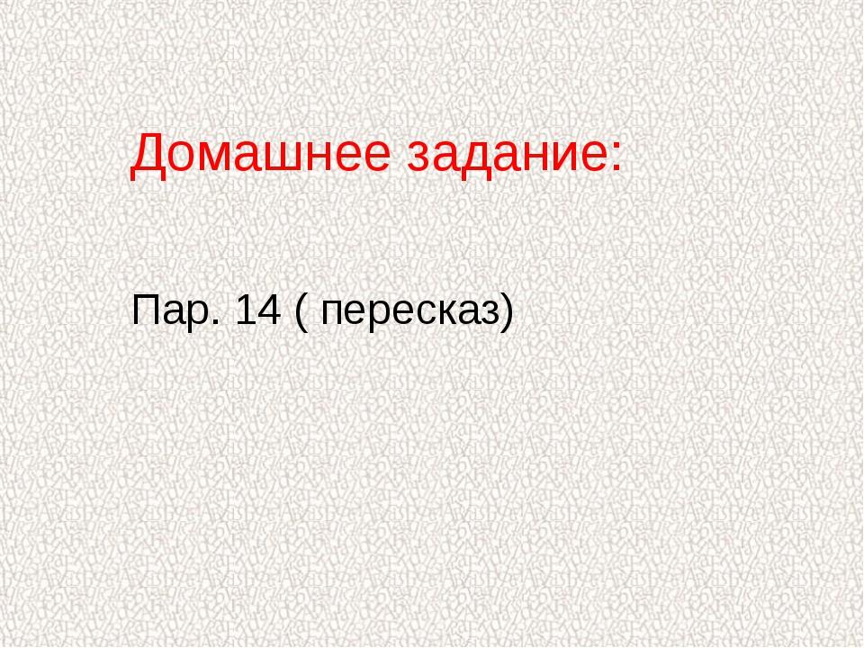 Домашнее задание: Пар. 14 ( пересказ)
