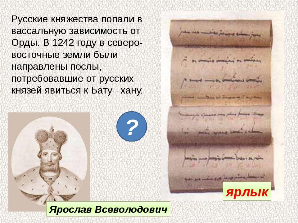 Русские княжества попали в вассальную зависимость от Орды. В 1242 году в севе...