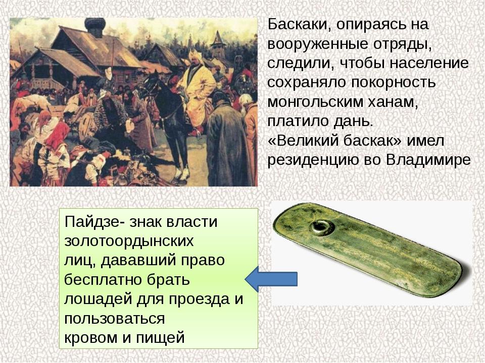 Баскаки, опираясь на вооруженные отряды, следили, чтобы население сохраняло п...
