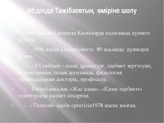 Әбділда Тәжібаевтың өміріне шолу -1909 жылы 4 ақпанда Қызылорда қаласында дү...