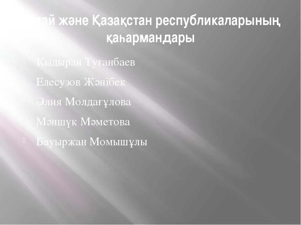 Алтай және Қазақстан республикаларының қаһармандары Қыдыран Туғанбаев Елесузо...