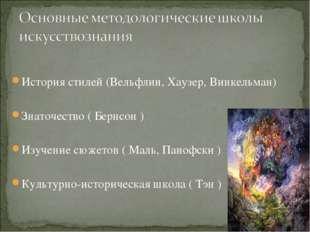 История стилей (Вельфлин, Хаузер, Винкельман) Знаточество ( Бернсон ) Изучен