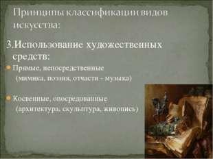 3.Использование художественных средств: Прямые, непосредственные (мимика, поэ