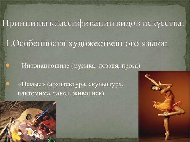 1.Особенности художественного языка: Интонационные (музыка, поэзия, проза) «Н...